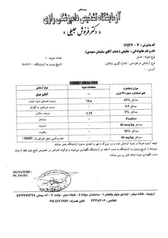 نتیجه آزمایش عسل سلیمان سعیدی