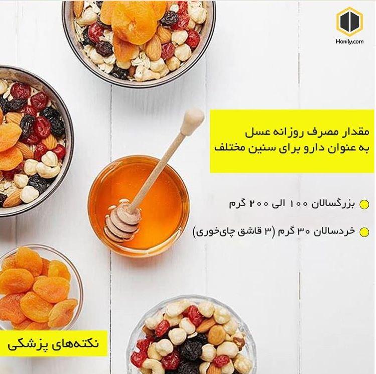 دوز مناسب مصرفی برای جلوگیری از عوارض مصرف عسل